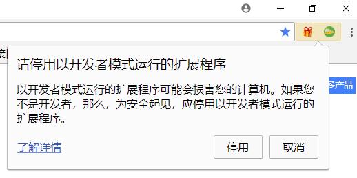 """彻底禁用Chrome的""""请停用以开发者模式运行的扩展程序""""提示"""
